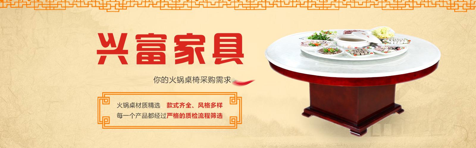 重庆火锅桌